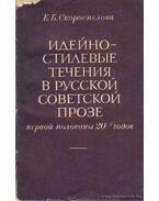 Eszmei-stílusáramlatok a szovjet-orosz irodalomban (orosz nyelvű) - Szkoropelova, E. B.
