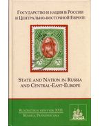 Állam és nemzet Oroszországban és Közép-Kelet-Európában (orosz) - Szvák Gyula