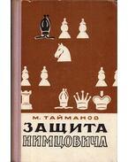A Nimzowitsch-védelem (dedikált) (orosz) - Tajmanov, Mark