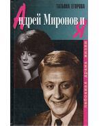 Andrej Mironov és én (orosz) - Tatjana Jegorova