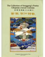 The Collection of Songgang's Poetry (koreai)
