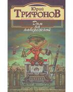 Ház a rakparton (orosz) - Trifonov, Jurij
