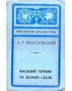 Vaszilij Tyorkin / Egyre messzebb (orosz) - Tvardovszkij, Alekszandr