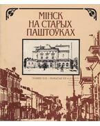 Minszk a régi képeslapokon (belarusz) - V. Celes