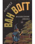 Az atom birodalma/ Linn varázslója / A jövő kutatása (orosz) - VAN VOGT, A.E.