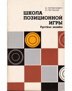 A poziciós játék iskolája (orosz) - Viktor Litvinovics, Iszaak Percsenok