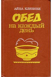 Ebédet minden napra (orosz) - Aina Kljavinja - Régikönyvek