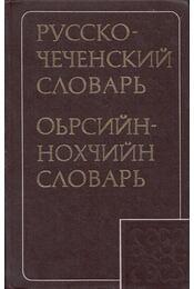 Orosz-csecsen szótár (orosz) - Ajszas Karaszajev, Ahmet Macijev - Régikönyvek