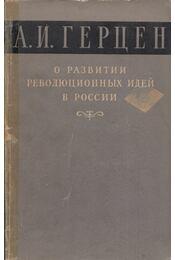 A forradalmi ötletek fejlesztéséről Oroszországban (orosz) - Alekszandr Gercen - Régikönyvek