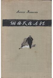 A sakálok (orosz) - August Jakobson - Régikönyvek