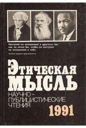 Az etikai gondolat 1991 (orosz) - Régikönyvek