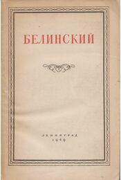 Cikkek és anyagok (orosz) - Belinszkij, Visszarion - Régikönyvek