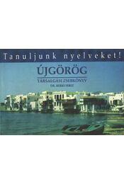 Újgörög társalgási zsebkönyv - Berki Feriz - Régikönyvek