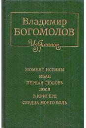 Vlagyimir Bogomolov válogatott művei (orosz) - Bogomolov, Vlagyimir O. - Régikönyvek