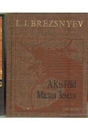 A kis föld - Brezsnyev, L. I. - Régikönyvek