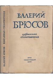 Valerij Brjuszov válogatott versei (orosz) - Brjuszov, Valerij - Régikönyvek