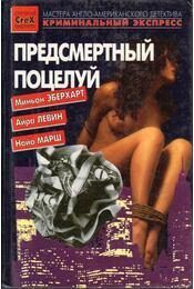 Csók a halál előtt (orosz) - Ira Levin, Marsh, Ngaio, Eberhardt, Mignon G. - Régikönyvek