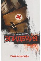 Járvány (orosz) - Dmitrij Szafonov - Régikönyvek
