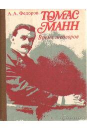 Thomas Mann (orosz nyelvű) - Fjodorov, A. A. - Régikönyvek