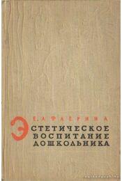 Az óvodások esztétikai nevelése (orosz nyelvű) - Fjorina, E. A. - Régikönyvek