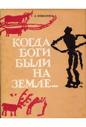 Amikor az istenek a Földön jártak (orosz) - G. A. Pomaskina - Régikönyvek