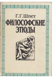 Filozófiai tanulmányok (orosz) - Gusztav Spet - Régikönyvek