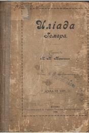 Homérosz Iliásza (orosz) - Homérosz - Régikönyvek