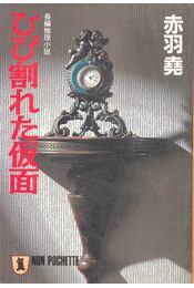 ひび割れた仮面 (ノン・ポシェット) (文庫) - 赤羽 尭 - Régikönyvek
