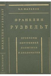 Франклин Рузвельт - МАЛЬКОВ, В. Л. - Régikönyvek