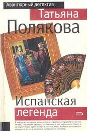Испанская легенда - ПОЛЯКОВА, ТАТЬЯНА - Régikönyvek