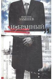 Избранный - ЗАМШЕВ, МАКСИМ АДОЛФОВИЧ - Régikönyvek