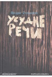 Усудне речи - СТЕПАНОВИЧ, ПРЕДРАГ - Régikönyvek