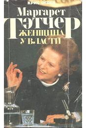 Маргарет Тетчер женицина у власти - ОРДЕН, КРИС - Régikönyvek