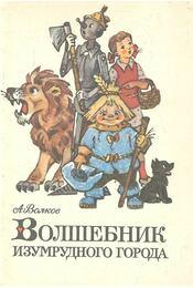 Волшебник Изумрудного города - ВОМКОВ, А. - Régikönyvek