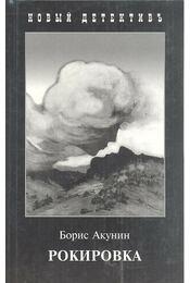Рокировка - АКУНИН, БОРИС - Régikönyvek