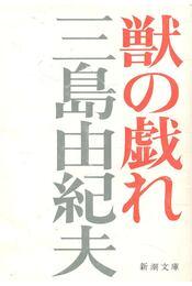 獣の戯れ - 三島 由紀夫 - Régikönyvek