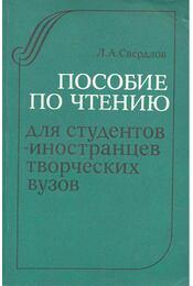 Пособие по чтению – для студентов инлстранцев творческий вузов - СВЕРДЛОВ, Л. А. - Régikönyvek