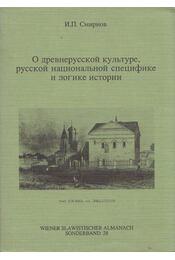 Az ősi orosz kultúráról, az orosz nemzeti sajátosságokról és a történelem logikájáról (orosz) - I. P. Szmirnov - Régikönyvek
