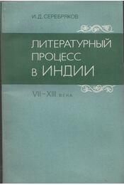 Irodalmi folyamat Indiában a VII-XIII században (orosz) - Igor Szerebrjakov - Régikönyvek