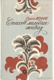 A vers élő dallama - Etűdök költőkről (orosz nyelvű) - Ioffe, Szergej - Régikönyvek