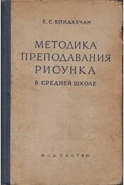 A rajz tanításának módszere a középiskolában (orosz) - Je. Sz. Kondahcsan - Régikönyvek