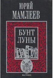 A Hold lázadása (orosz) - Jurij Mamlejev - Régikönyvek