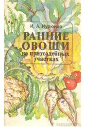 Korai zöldségek a háztáji kertekben (orosz nyelvű) - Kurjukov, I. A. - Régikönyvek
