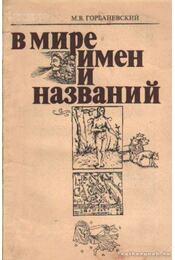 A nevek és elnevezések világában (orosz nyelvű) - Gorbanyevszkij, M. V. - Régikönyvek