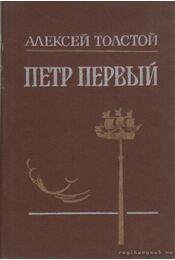 Első Péter (orosz nyelvű) - Alekszej Tolsztoj - Régikönyvek