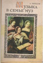 Zene a múzsák családjában (orosz nyelvű) - Taraszov, Sz. - Régikönyvek