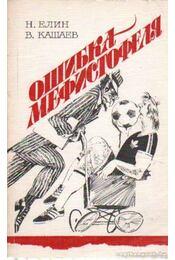 Mefisztó hibája (orosz nyelvű) - Jelin, N., Kasajev, V. - Régikönyvek