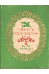 Magyarország költői XV-XX. század (csuvas nyelvű) - Ajgi, G. Ny. - Régikönyvek