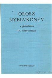 Orosz nyelvkönyv a gimnáziumok IV. osztálya számára - Szerdahelyi István, Fülöp Károly - Régikönyvek