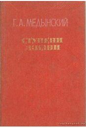 Az élet szakaszai (orosz nyelvű) - Medinszkij, G. A. - Régikönyvek